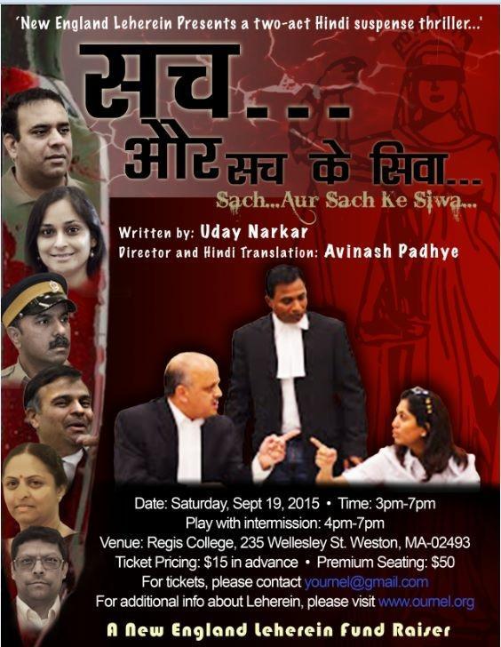 New England Leherein Fundraiser: Hindi Play-Sach Aur Sach Ke Siwa